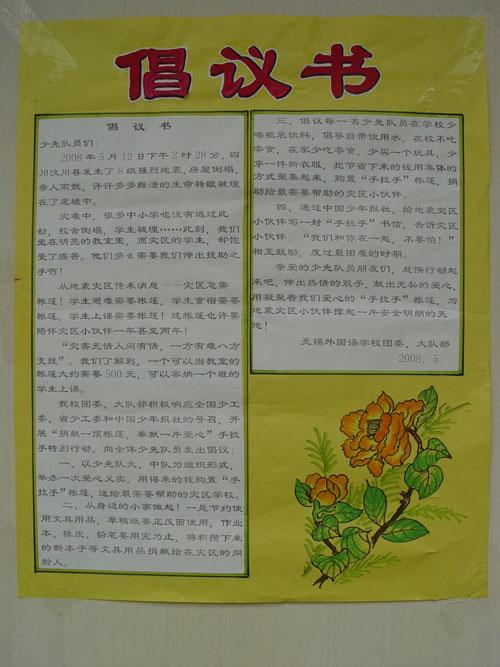 无锡外国语学校红领巾爱心书市