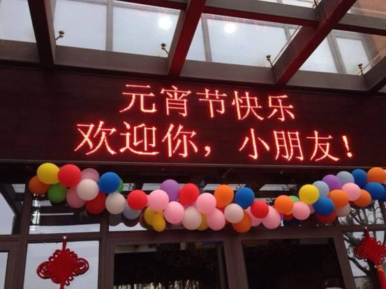 外国语幼儿园新春开学第一天