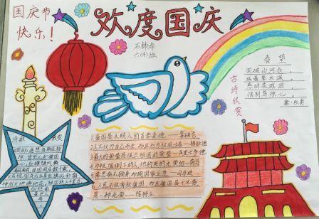 """""""迎中秋,庆国庆""""手抄报评比"""